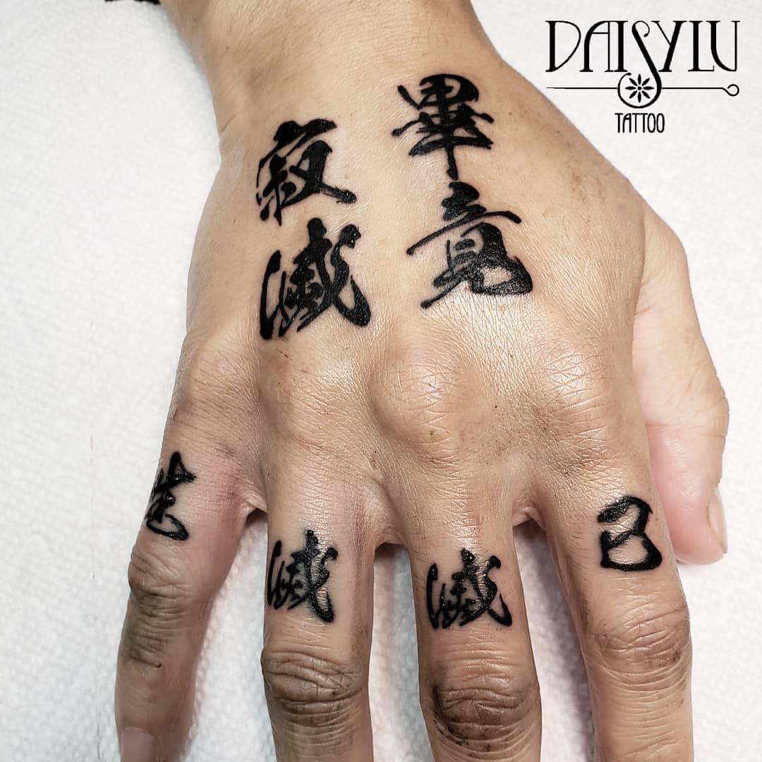 Japanese Text By Daisylutattoo Body Art Soul Tattoos Tattoo Piercing Apprenticeships